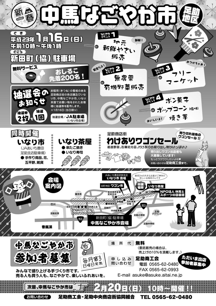 nagoyakaiti230116_2.JPG