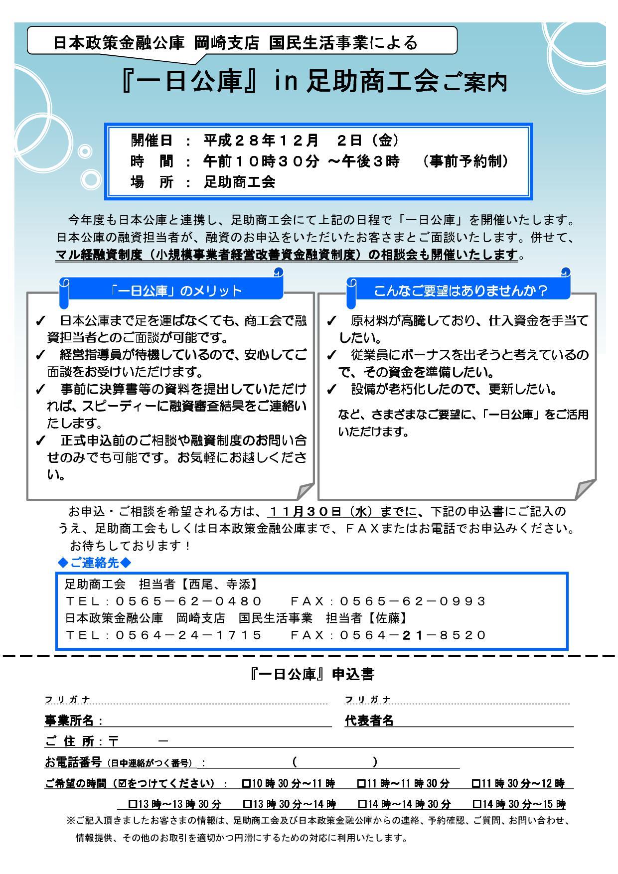H28.11足助商工会(一日公庫チラシ).jpg