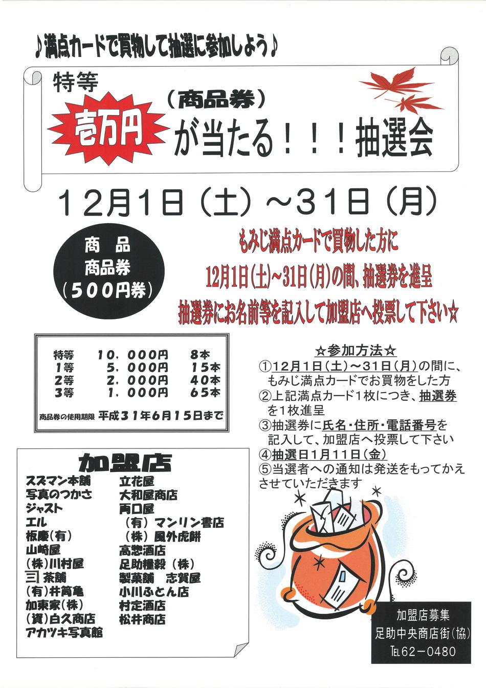 30もみじカード年末抽選会.jpg