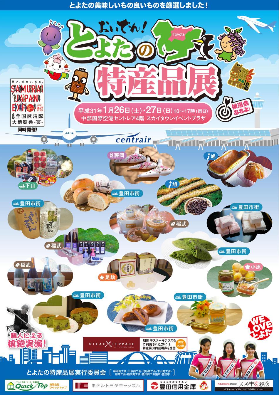 2019とよたの特産品展(1).jpg