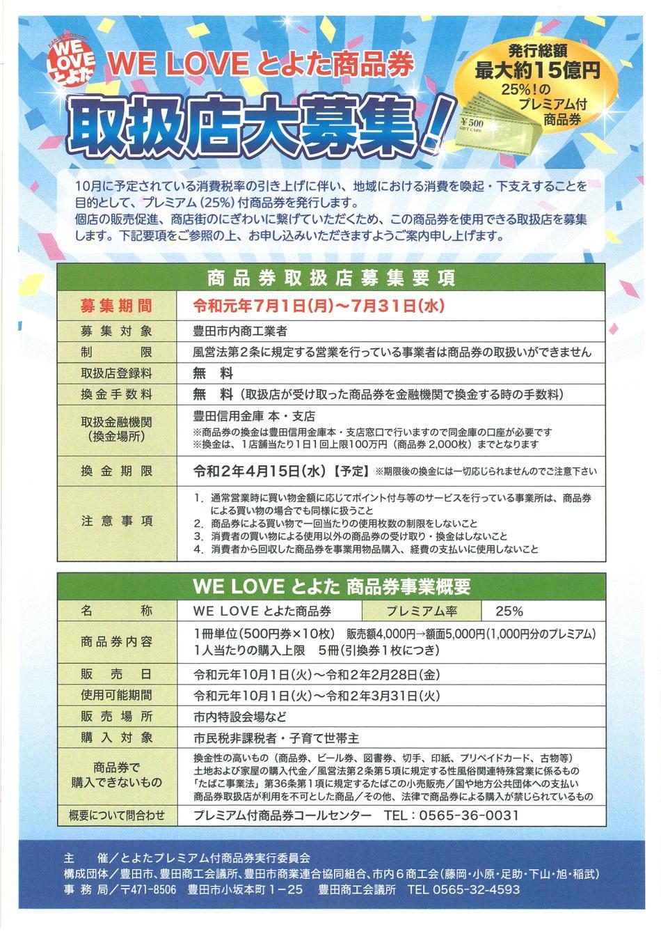 とよた商品券取扱店募集(1).jpg