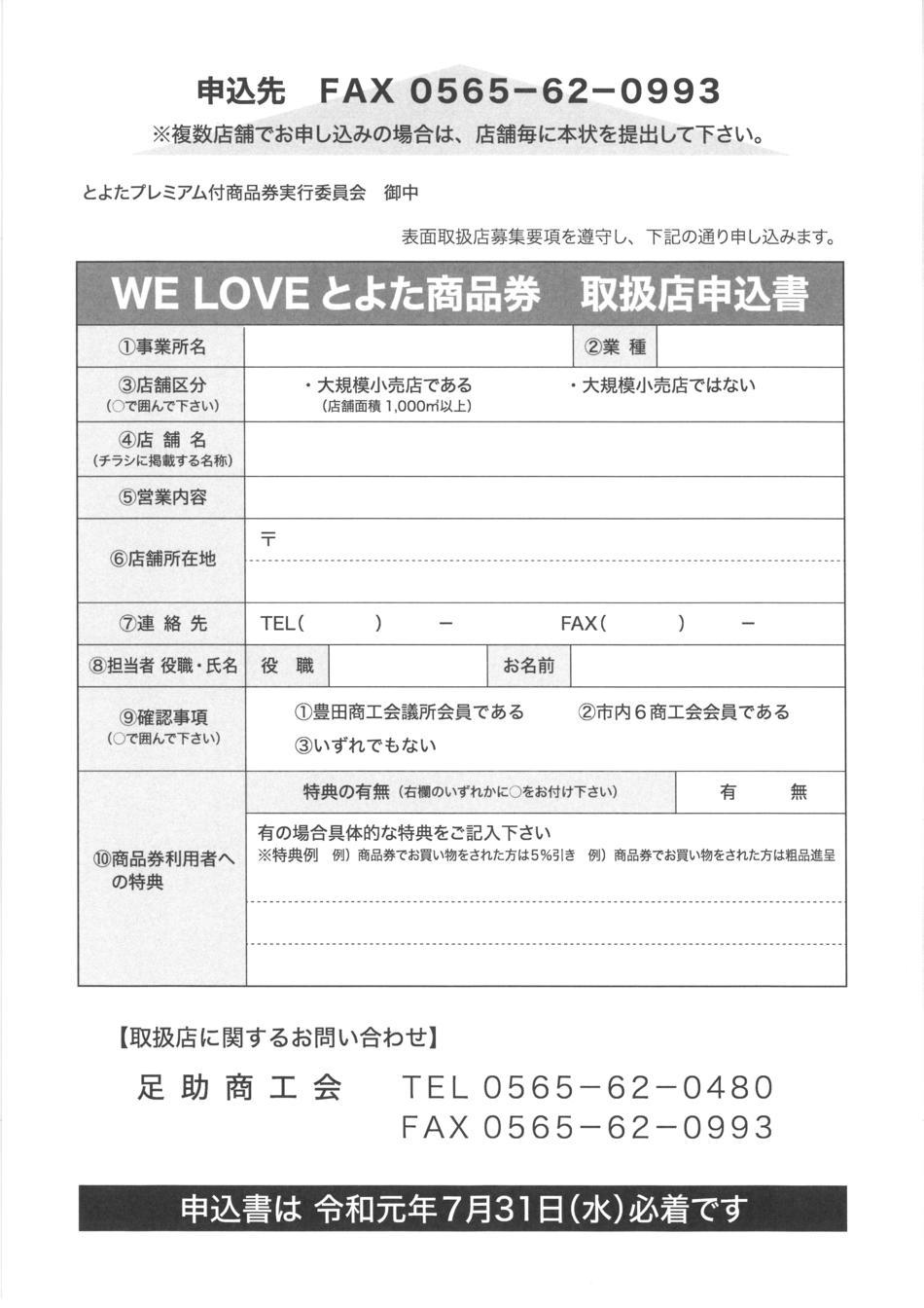 とよた商品券取扱店募集(2).jpg