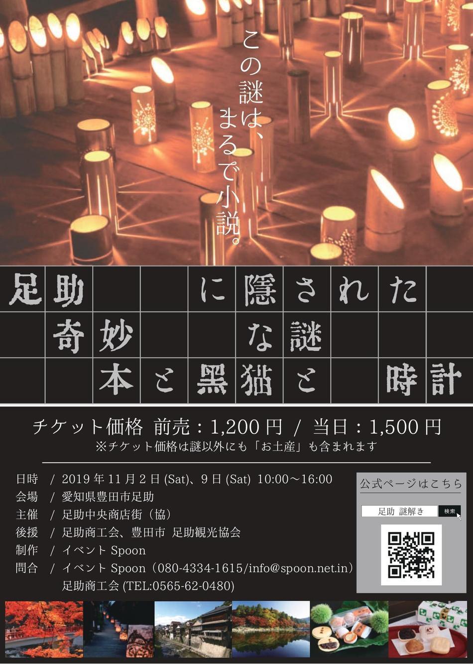謎解きイベント2019(秋).jpg