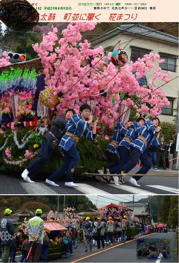 日の出新聞142号.jpg