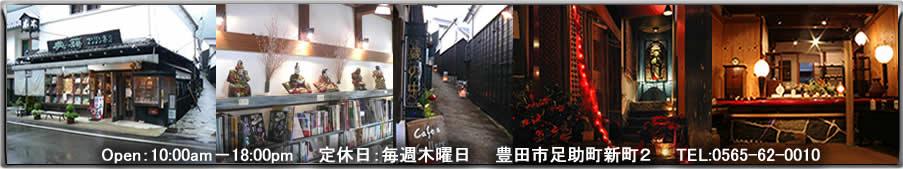 蔵の中ギャラリー・マンリン書店