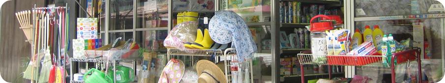 昔ながらの雑貨屋さん 丸竹商店