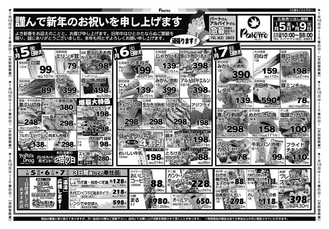 http://akibito.jp/palette/6d012616050b860278e3fdd8107386517b13b16b.jpg