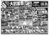 ウイークセールH29.4.24_4.25_大創業祭_A.jpg