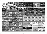 ウイークセールH29.4.24_4.25_大創業祭_B.jpg