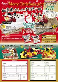 クリスマスご予約チラシ.jpg