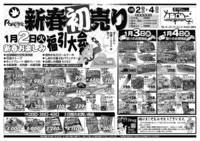初売り(2018.1.2_4).jpg
