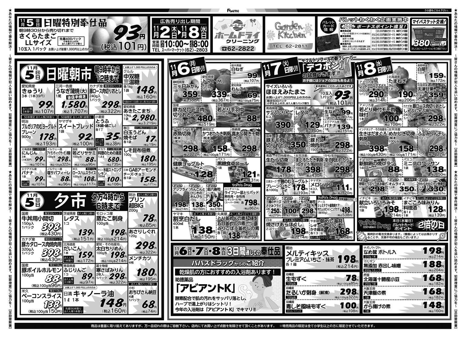 http://akibito.jp/palette/c84b6c47a2f3d08c86f592df37d7cf8e916522f8.jpg