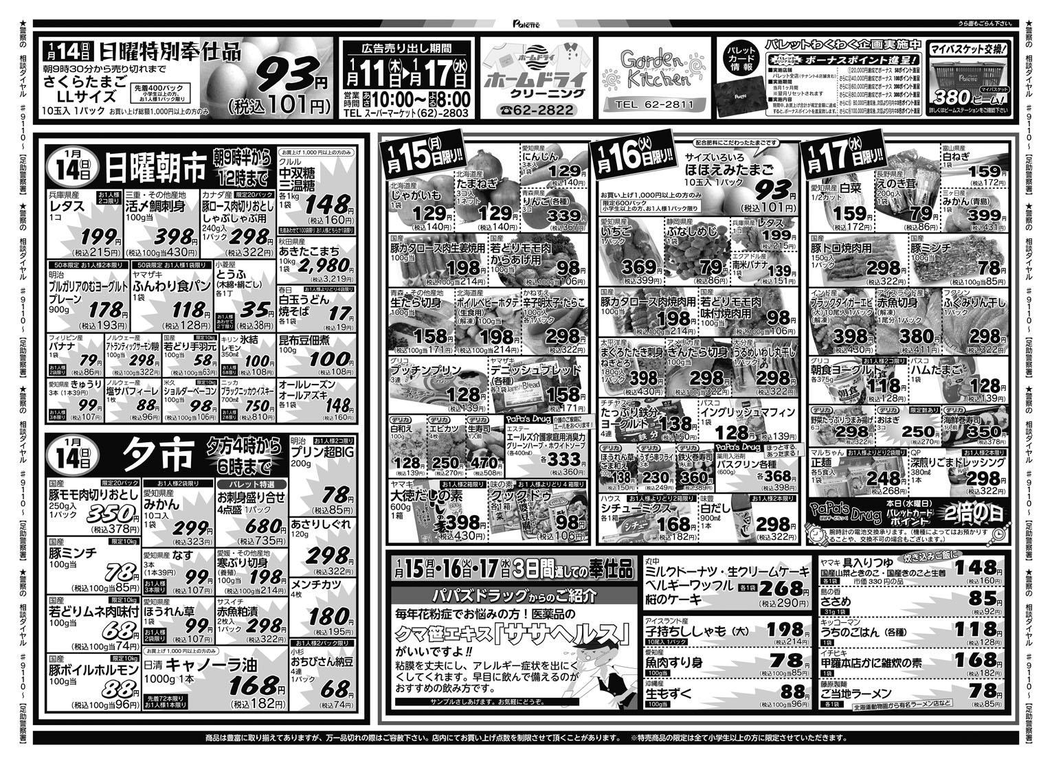 http://akibito.jp/palette/images/bdb157dec59bc1134c9f90206c091cd2e7a1810d.jpg