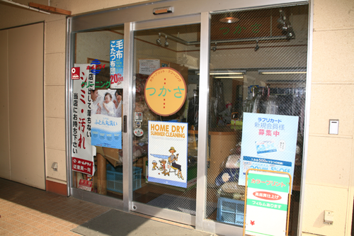 tsukasa.png
